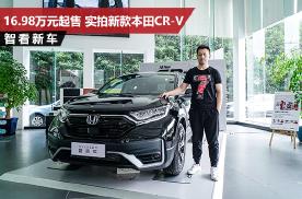售16.98万-27.68万元,到店体验新款本田CR-V