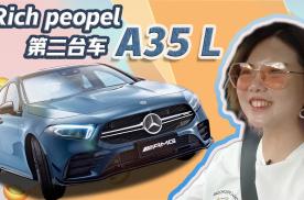 """从""""无感""""到""""心动"""" 试北京奔驰AMG A35 L"""