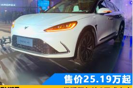 售价25.19万元起 真正自动驾驶的极狐阿尔法S来了!
