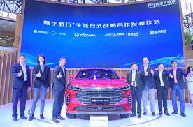 联合高通技术,奇瑞捷途X70 PLUS将搭载全新车载操作系统