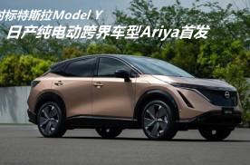 对标特斯拉Model Y!日产纯电动跨界车型Ariya首发