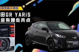 日系性能小钢炮!丰田GR YARiS正式发布,有哪些亮点?