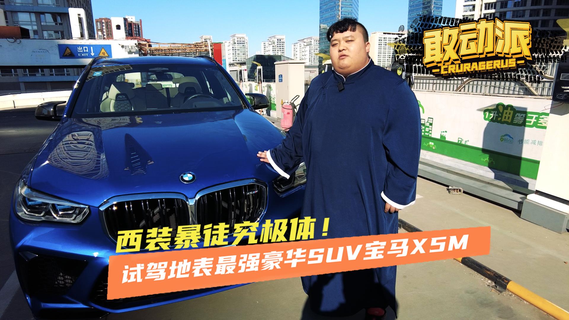 西装暴徒究极体!试驾地表强悍性能SUV宝马X5M视频
