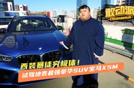 西装暴徒究极体!试驾地表强悍性能SUV宝马X5M