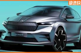 斯柯达首款纯电SUV外观曝光,9月1日首发/多种车型供选择