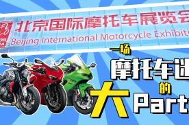 逛2021北京国际摩托车展,一场摩托车迷的大Party!