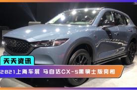 【天天资讯】2021上海车展 马自达CX-5黑骑士版亮相