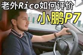 RICO终于开上了中国智能电动车,看老外如何评价小鹏P7?