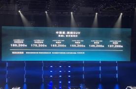 自主最硬核SUV 吉利星越L发布 13.72万元起售 超值推荐