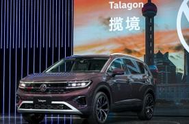 上海车展|一汽-大众推出首款B+级SUV 大过途昂命名为揽境