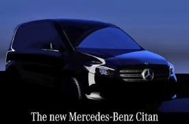 同时推出燃油版以及纯电版 奔驰Citan部分配置曝光 8月25日首发