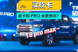 江淮T8 pro上市啦,不要被名字吓跑哦!