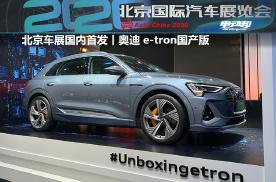 北京车展丨续航465km,奥迪 e-tron国产版国内首发