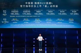 售价13.72-18.52万元,中国星旗舰SUV星越L全球上市