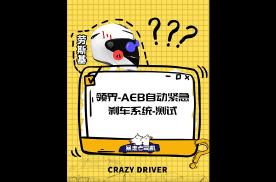 【暴走老司机】AEB自动紧急刹车系统