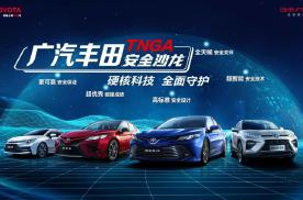 硬核科技,全面守护!广汽丰田TNGA重新定义汽车安全