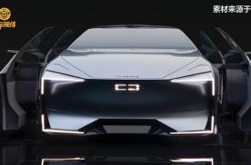 观致全新Milestone概念车曝光 定位四门轿跑