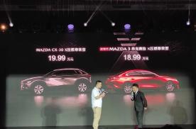 为何越卖越贵!马自达压燃版昂克塞拉、CX-30国产上市