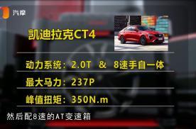 凯迪拉克CT4哪个配置更值得购买?