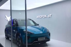 对标Aion LX和唐EV,ARCFOX αT能否后来居上?