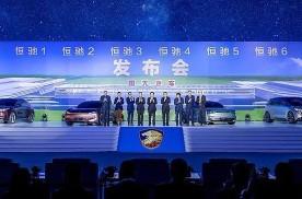 """恒大新能源""""恒驰""""品牌6款新车发布,覆盖A到D级市场有望年底"""