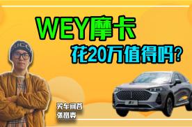 花20万买一台国产车,WEY摩卡值得吗?