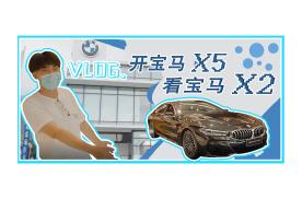 【QT的VLOG】媒体人开啥车?开着宝马X5去看宝马X2!
