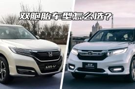 同样的三大件,双胞胎车型买车该怎么选?这些窍门要知道