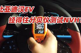 比亚迪汉行驶噪音分贝数公开,时速120公里只比60公里高了7