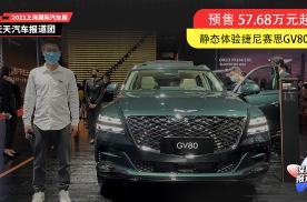 预售 57.68万元起,静态体验捷尼赛思GV80