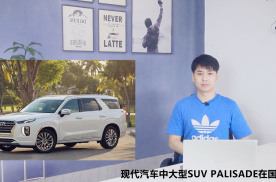 现代汽车中大型SUV PALISADE在国内首发
