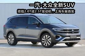 6座/7座布局,一汽-大众大型SUV申报图曝光,上海车展亮相