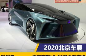 2020北京车展:雷克萨斯LF-30概念车亮相