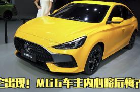 全新名爵MG5北京车展亮相,MG6车主内心波澜:车买早了