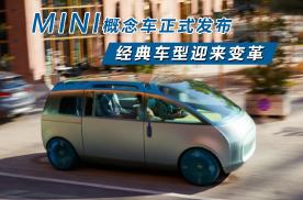 MINI VISION URBANAUT概念车面世,看看未来的MINI