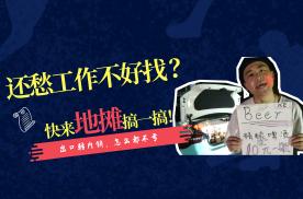 月入过万不是梦?在北京开跑车摆摊是什么样的体验?