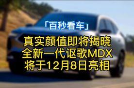全新讴歌MDX将于12月8日首发 真实颜值即将揭晓