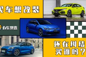 三款最受年轻人追捧的车 哪款最具改装潜力