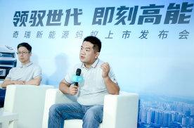 销售总经理郑天保:为什么15万的车,奇瑞新能源还能补贴1万元