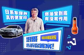 敢问敢答第6期:日系车保养真的便宜吗,燃油宝是不是骗人的?