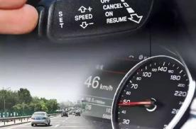 在老司机眼里,定速续航为什么被称为鸡肋?