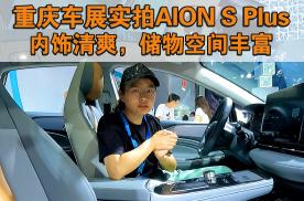 重庆车展实拍:AION S Plus内饰清爽,储物空间丰富