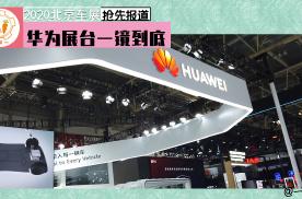 2020北京车展:华为展台一镜到底,你以为它只会造手机?