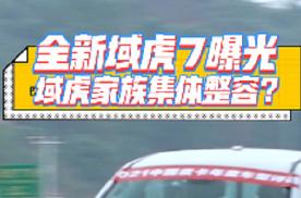 全新域虎7曝光,域虎家族集体整容?