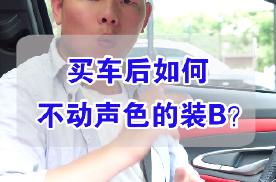 """【七哥撩车】买车人的心理:裸车8万多和""""落地10万多""""的区别"""