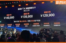 星途TX超能四驱版上市,提供3款配置,12.99万起售
