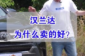 【七哥撩车】为什么汉兰达要加价、内饰low、起步肉,却卖得好