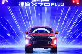 售价7.70-13.70万元 捷途X70 PLUS正式上市
