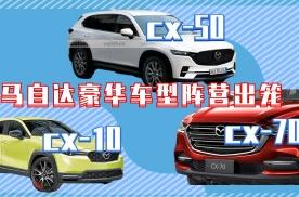 马自达CX-50曝光 系列豪华车型呼之欲出 全面对标BBA