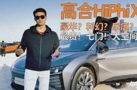试驾 | 缺了自动驾驶 高合汽车的高端牌能不能打赢?